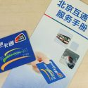 beijing traffic card(bus&metro)